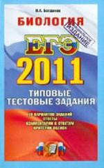 Bogdanov_EGJe 2011 Biologija_Tipovye testovye zadanija