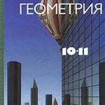 Александров А.Д. и др. Геометрия для 10-11 классов  ОНЛАЙН