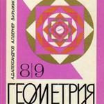 Александров А.Д. и др. Геометрия для 8-9 классов. Учебное пособие для школ и классов с углубленным изучением математики.