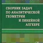 Беклемишева Л.А. и др. Сборник задач по аналитической геометрии и линейной алгебре  ОНЛАЙН