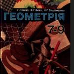 Бевз Г.П. та ін. Геометрія 7-9 класи  ОНЛАЙН
