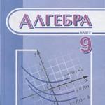 Кравчук В., Пидручная М., Янченко Г. Алгебра: Учебник для 9 класса