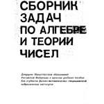 Куликов Л.Я. и др. Сборник задач по алгебре и теории чисел