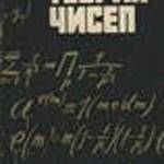 Михелович Ш.Х. Теория чисел  ОНЛАЙН