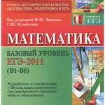 Коннова Е. Г. Математика. Базовый уровень ЕГЭ-2011 (В1-В6). Пособие для «чайников»