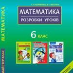 Корнієнко Т. Л.  Математика. 6 клас: Розробки уроків