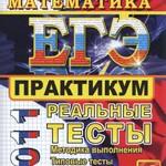 Лаппо Л.Д. ЕГЭ 2011. Математика. Практикум по выполнению типовых тестовых заданий ЕГЭ