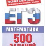 Математика: 500 учебно-тренировочных заданий для подготовки к ЕГЭ
