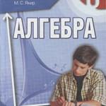 Мерзляк А.Г. и др. Алгебра: учебник для 8 класса ОНЛАЙН