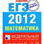 Самое полное издание типовых вариантов заданий ЕГЭ : 2012 : Математика  /под ред. A.Л. Семенова, И.В. Ященко.