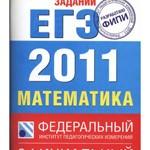 Самое полное издание типовых вариантов заданий ЕГЭ : 2011 : Математика