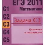 Сергеев И. Н., Панфёров В. С. ЕГЭ 2011. Математика. Задача СЗ. Уравнения и неравенства