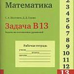Шестаков С. А., Гущин Д. Д. ЕГЭ 2012. Математика. Задача В13. Задачи на составление уравнений. Рабочая тетрадь