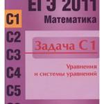 Шестаков С. А., Захаров П. И. ЕГЭ 2011. Математика. Задача С1