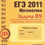 Смирнов В. А. ЕГЭ 2011. Математика. Задача С2. Геометрия. Стереометрия