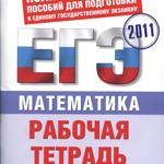 Математика : Рабочая тетрадь для подготовки к ЕГЭ