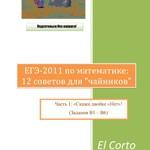 ЕГЭ-2011 по математике: 12 советов для чайников