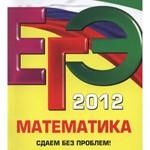 Дорофеев Г. В. ЕГЭ 2012. Математика. Сдаем без проблем!
