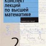 Письменный Д. Т. Конспект лекций по высшей математике. 2 часть