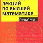 Письменный Д.Т. Конспект лекций по высшей математике: полный курс