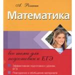 Роганин А. Н. Математика: все темы для подготовки к ЕГЭ