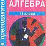 Афанасьева Т. Л., Тапилина Л. А. Алгебра. Поурочные планы для 11 класса