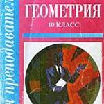 Афанасьева Т.Л., Тапилина Л. А. Геометрия 10 класс. Поурочные планы