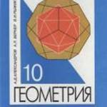 Александров А. Д. и др. Геометрия: Учебник для учащихся 10 кл. с углубл. изуч. математики