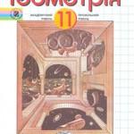 Апостолова Г. В.  Геометрія 11 клас: академічний рівень, профільний рівень  ОНЛАЙН