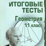 Тесты. Геометрия 11 класс. Варианты и ответы централизованного (итогового) тестирования