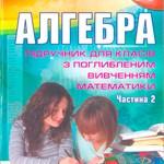 Мерзляк А. Г.  Алгебра : підручник для 11 класу з поглибленим вивченням  математики. Частина 2  ОНЛАЙН