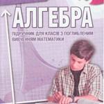 Мерзляк А. Г.  та ін.  Алгебра: Підручник для 8 класу з поглибленим вивчанням математики  ОНЛАЙН