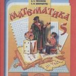 Виленкин Н.Я. и др. Математика: Учебник для 5 класса  ОНЛАЙН