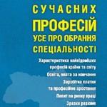 Дриль Л. 0. Довідник сучасних професій  ОНЛАЙН
