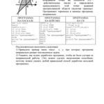 ЕГЭ-2010. Информатика. 20 вариантов заданий типа С с решением и критериями оценки