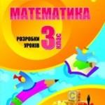 Федорченко Т. А. Математика. З клас. Розробки уроків