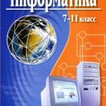 Гаевский А. Ю. Информатика: 7-11 классы  ОНЛАЙН