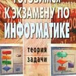 Макаренко А.Е. и др. Готовимся к экзамену по информатике. Теория. Задачи