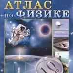 Касьянов, В.А. Иллюстрированный Атлас по физике: 10 класс