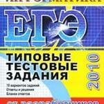 Якушкин, П.А.  ЕГЭ 2010. Информатика. Типовые тестовые задания