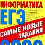 О.В. Ярцева, Е.Н. Цикина. Информатика : ЕГЭ-2009 : Самые новые задания