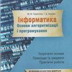 Корнієнко М. М.  Інформатика. Основи алгоритмізації і програмування: Теоретичні основи, приклади та завдання, практичні роботи