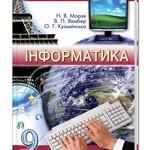 Морзе Н. В., Вембер В. П., Кузьмінська О. Г. Інформатика: підручник для 9 кл.