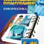 Останіна Л. А.  Календарне планування. Інформатика. 5-11 класи