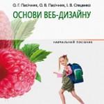 Пасічник О. Г., Пасічник О. В., Стеценко І. В. Основи веб-дизайну  ОНЛАЙН