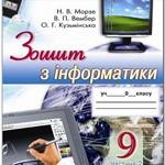 Н.В. Морзе, В.П. Вембер, О.Г. Кузьмінська. Зошит з інформатики . 9 клас . 2 частина