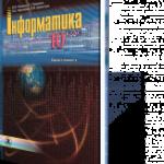 Ривкінд Й.Я. та ін. Інформатика 10 клас. Рівень стандарту  ОНЛАЙН