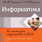 Самылкина Н. Н. Информатика : все темы для подготовки к ЕГЭ