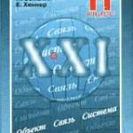 Семакин И. Г. Информатика. 11-й класс