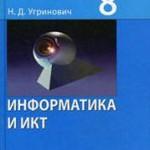 Угринович Н. Д.  Информатика и ИКТ : учебник для 8 класса